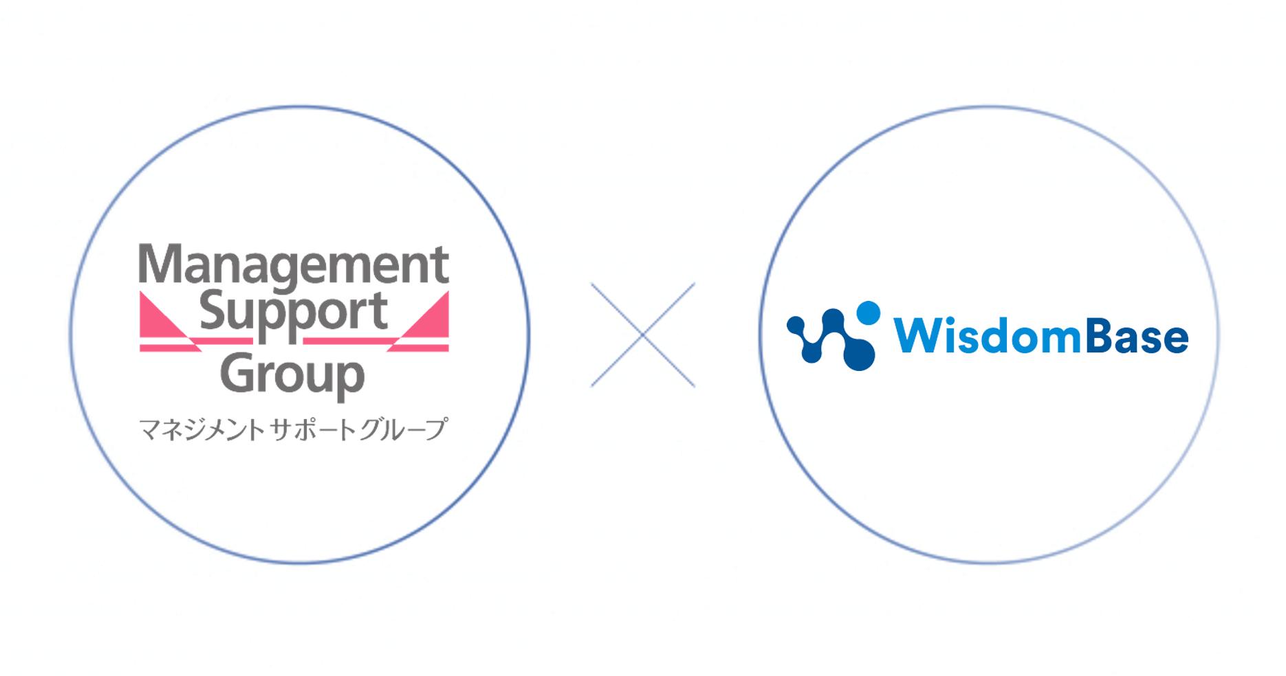 マネジメントサポートグループとWisdomBaseのロゴを並べた画像