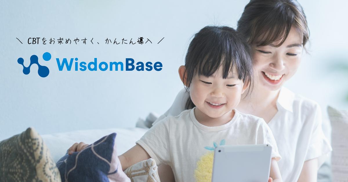 CBTをお求めやすく、簡単導入WisdomBase(ウィズダムベース)