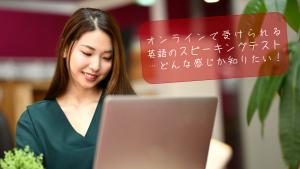 オンラインで受けられる英語のリスニングテスト、どんな感じか知りたい!