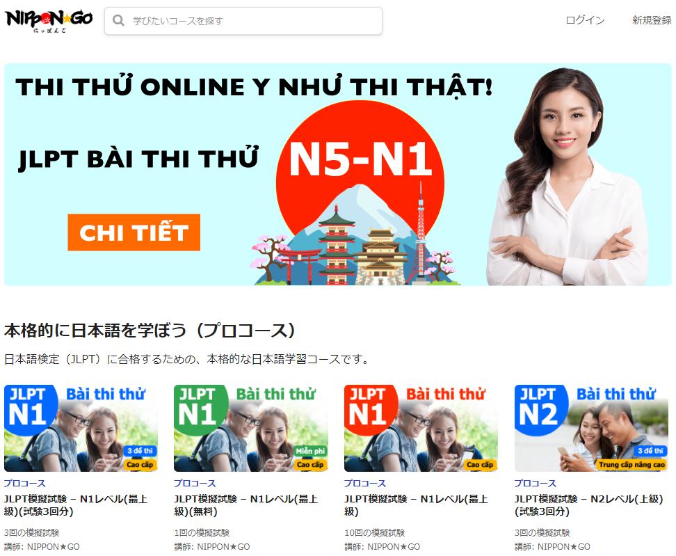 ユーザーの日本語学習レベルに応じて、様々な無料・有料講座が揃っている「NIPPON★GO」