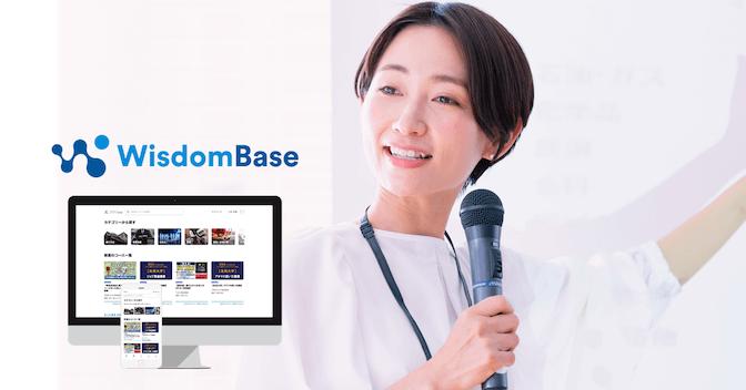 WisdomBaseがパソコンやスマートフォンに映し出された画像と講演をする女性の写真