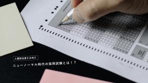 理想の採用試験は何か、従来の紙試験のイメージ